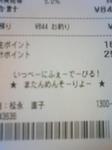 NEC_2190.JPG
